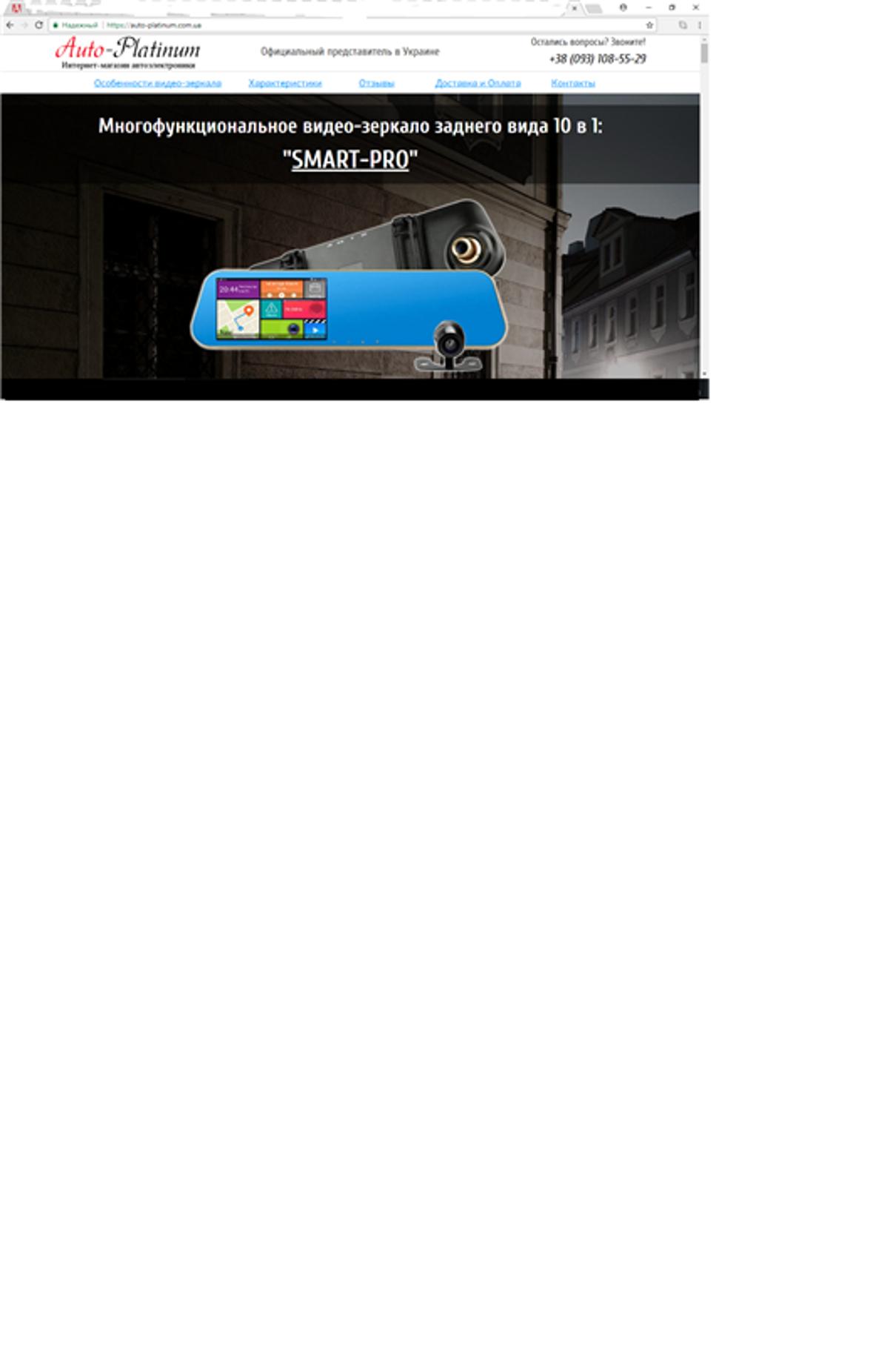 Жалоба-отзыв: Панкратов Николай Дмитриевич https://auto-platinum.com.ua - Занимается лохотроном, продаёт по цене 2999 зеркало видеорегистратор по цене 600 грн.  Фото №1