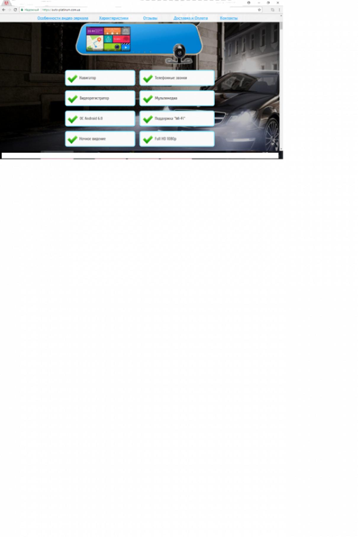 Жалоба-отзыв: Панкратов Николай Дмитриевич https://auto-platinum.com.ua - Занимается лохотроном, продаёт по цене 2999 зеркало видеорегистратор по цене 600 грн.  Фото №2