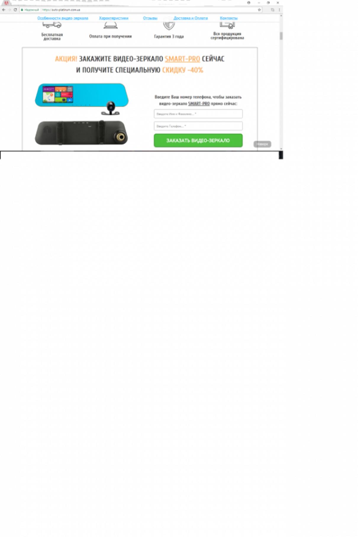 Жалоба-отзыв: Панкратов Николай Дмитриевич https://auto-platinum.com.ua - Занимается лохотроном, продаёт по цене 2999 зеркало видеорегистратор по цене 600 грн.  Фото №3
