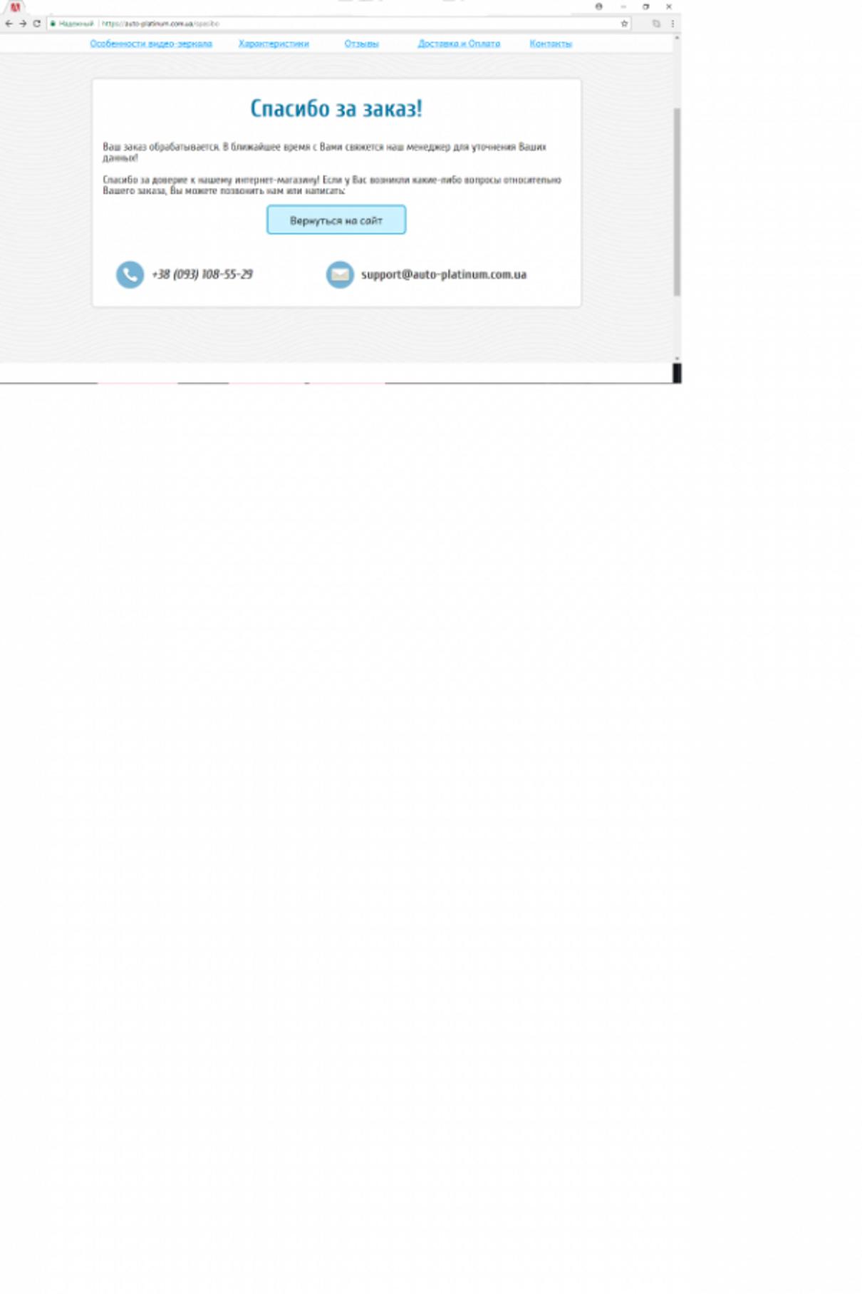 Жалоба-отзыв: Панкратов Николай Дмитриевич https://auto-platinum.com.ua - Занимается лохотроном, продаёт по цене 2999 зеркало видеорегистратор по цене 600 грн.  Фото №4