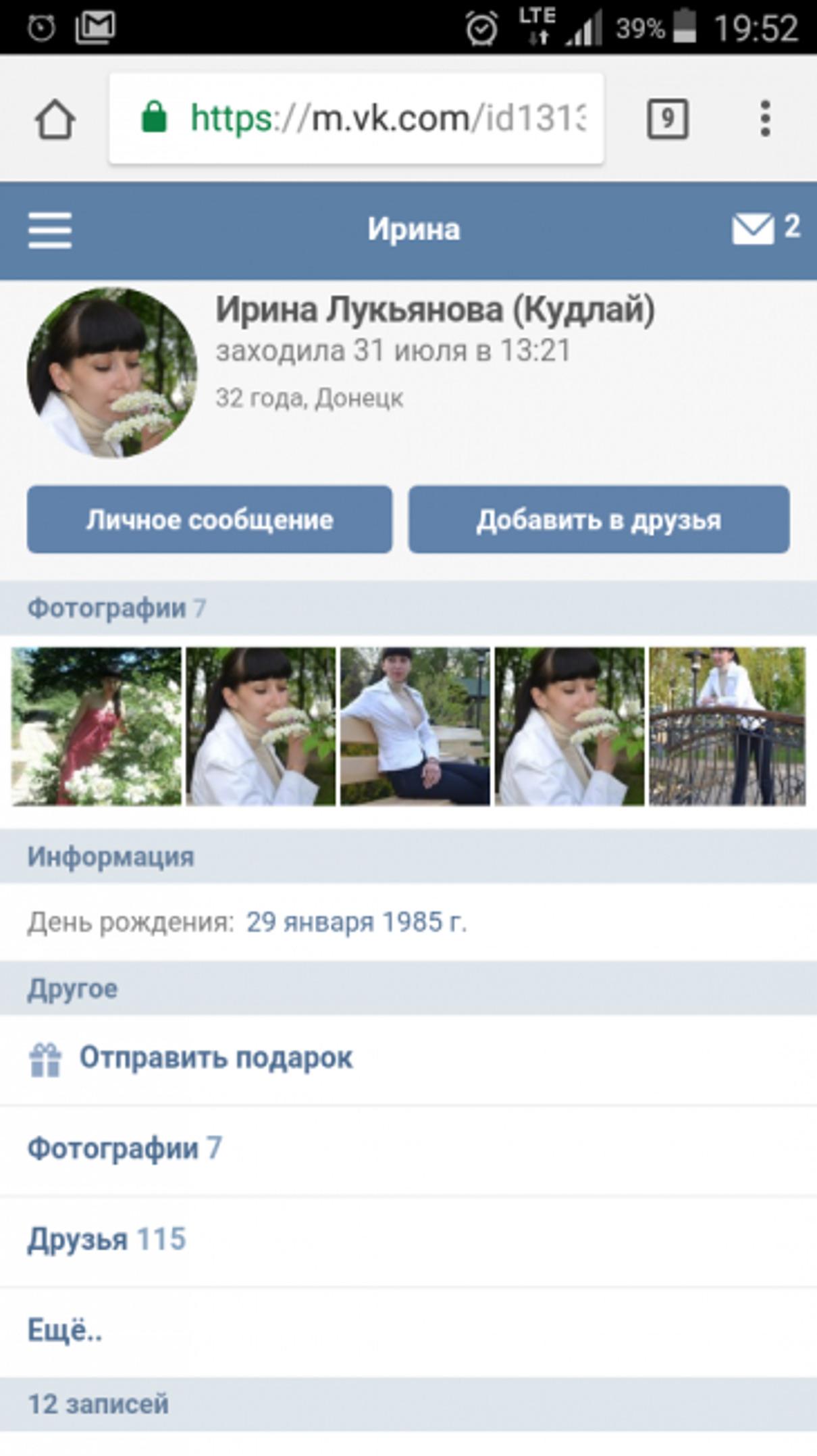 Жалоба-отзыв: ВОРЫ - Украли посылку на Укрпочте.  Фото №3