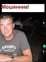 Жалоба-отзыв: Осторожно мошенник! Юферов Алексей Борисович - Мошенник на сайте OLX
