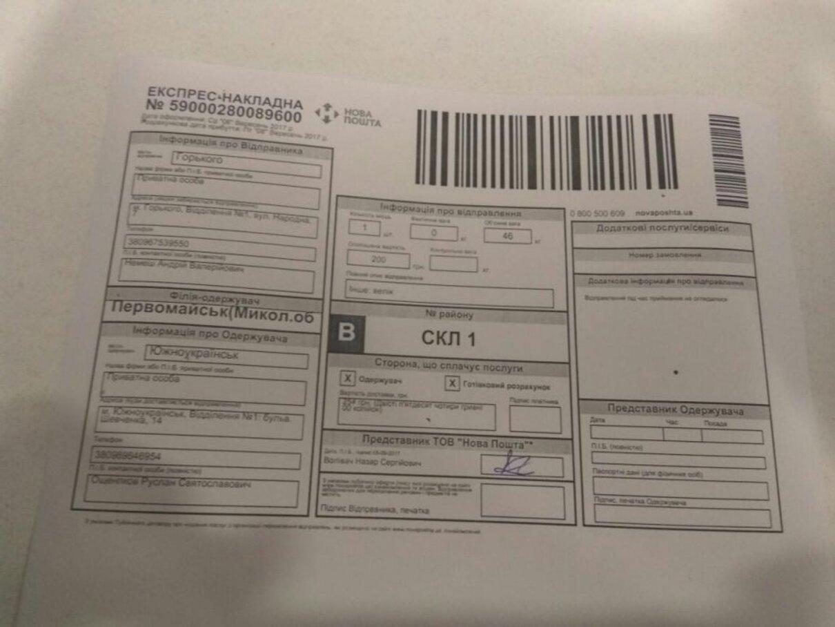 Жалоба-отзыв: Новая почта - Обманщики.самовольничают.  Фото №2