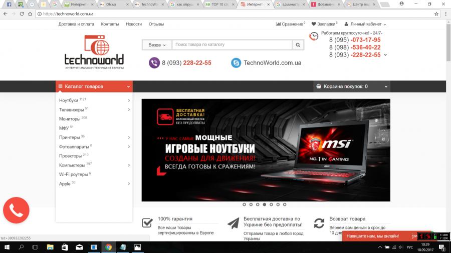 Жалоба-отзыв: Technoworld.com.ua интернет - магазин техники из европы - Товар не имеет гарантии. товар не соответствует описанию