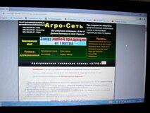 Жалоба-отзыв: Агро-Сеть город Кременчуг - Наглый обман
