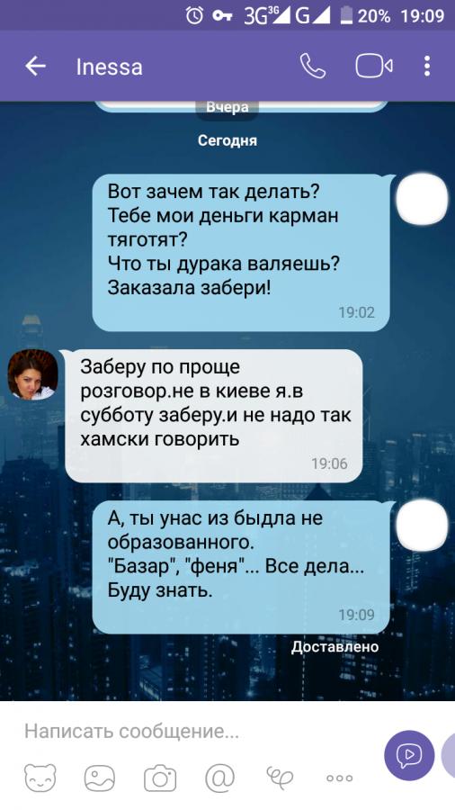 Жалоба-отзыв: Варанкина Инга Анатольевна - Кидала, хам и мошенник на ОЛХ.  Фото №2