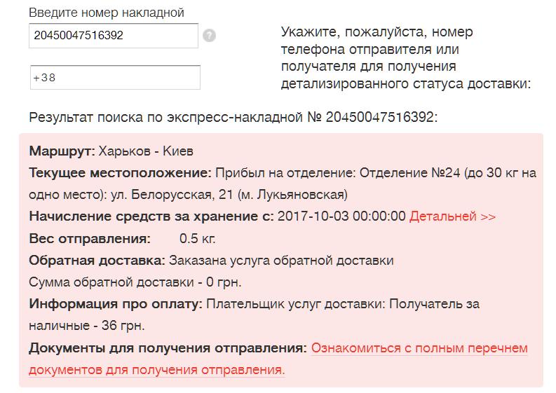 Жалоба-отзыв: Варанкина Инга Анатольевна - Кидала, хам и мошенник на ОЛХ