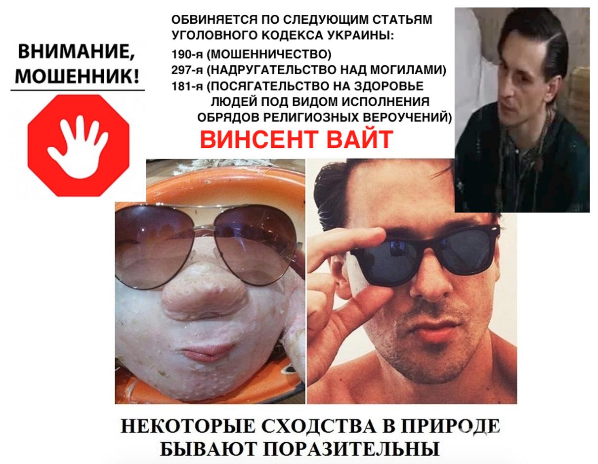 Жалоба-отзыв: ВИНСЕНТ ВАЙТ - ВИНСЕНТ ВАЙТ МОШЕННИК-СЕКТАНТ!