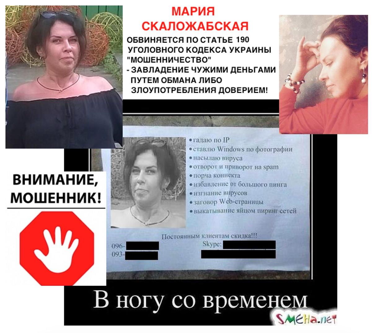 Жалоба-отзыв: МАРИЯ СКАЛОЖАБСКАЯ - МАРИЯ СКАЛОЖАБСКАЯ МОШЕННИЦА-ШИЗОФРЕНИК!.  Фото №1
