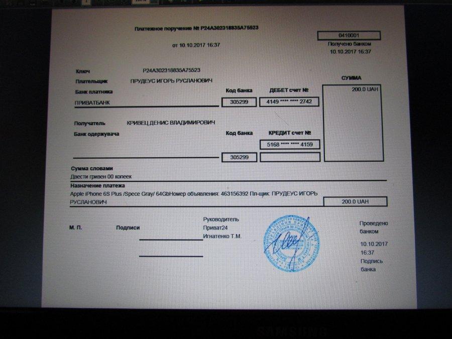 Жалоба-отзыв: Кривец Денис Владимирович - Берет предоплату товар не отсылает.  Фото №1
