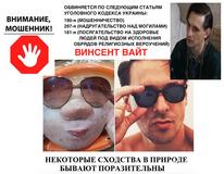 Жалоба-отзыв: ВИНСЕНТ ВАЙТ - ВИНСЕНТ ВАЙТ МОШЕННИК-СЕКТАНТ!.  Фото №1