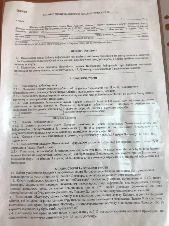 Жалоба-отзыв: ФОП Феночко ТП - Квартирные аферисты.  Фото №1