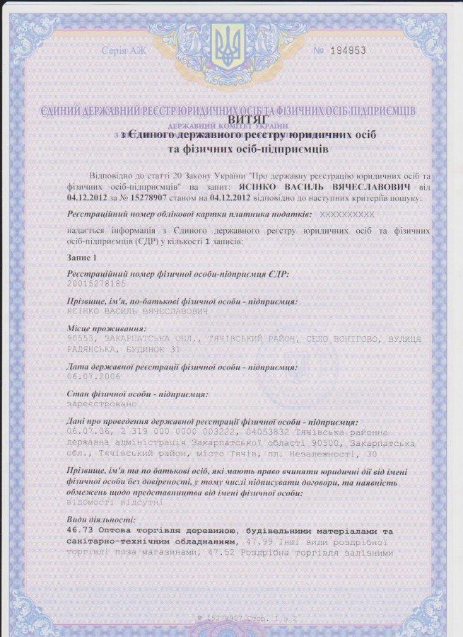 Жалоба-отзыв: Ясінко Василь Вячеславович - Шахрай.  Фото №1