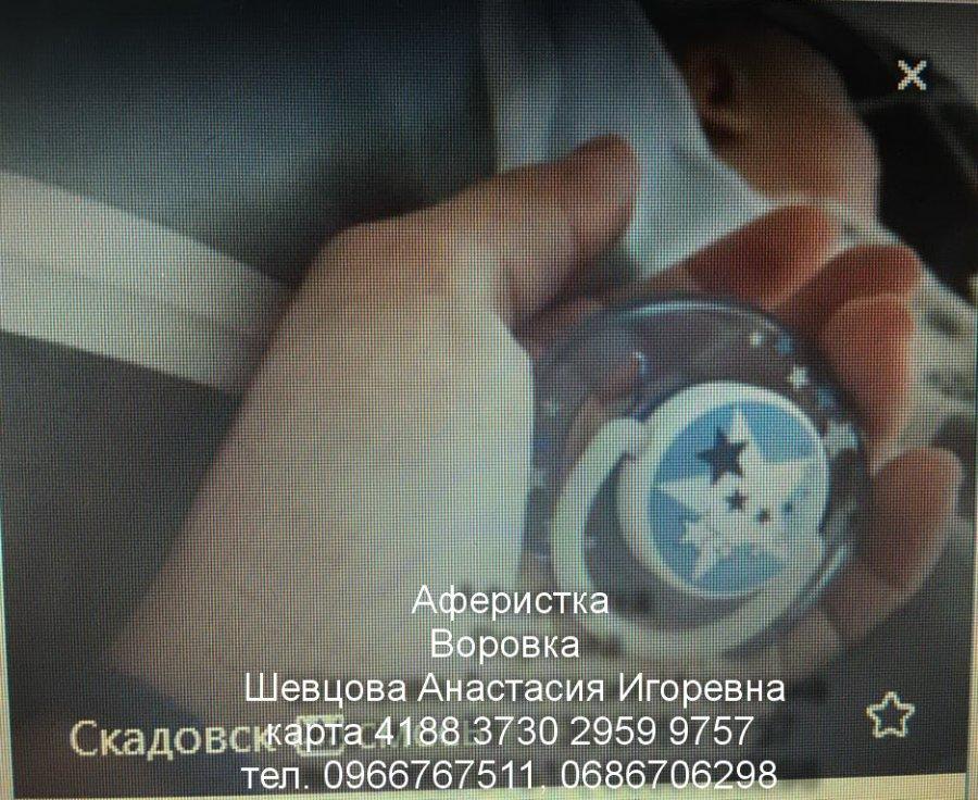 Жалоба-отзыв: Шевцова Анастасия Игоревна - Аферистка, мошенница, воровка