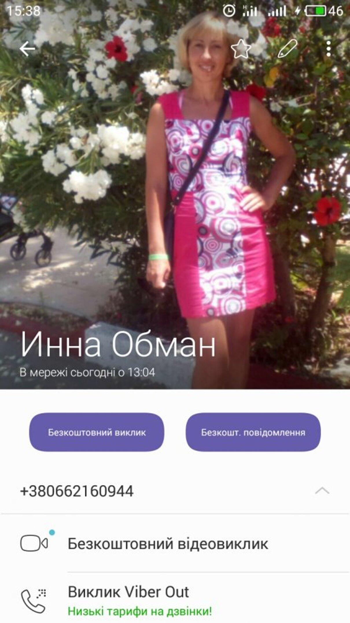 Жалоба-отзыв: Инна Дзыковская - Обман, оскарбление