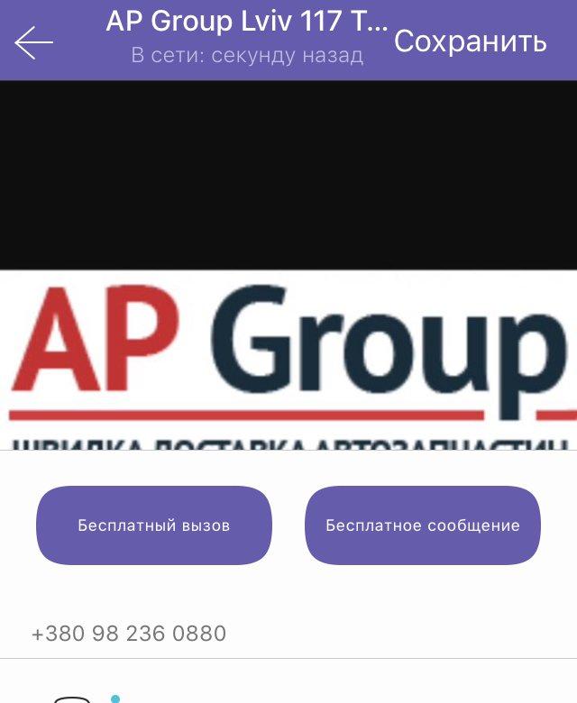 Жалоба-отзыв: Group-ap.com - Обережно - ШАХРАЇ!!!