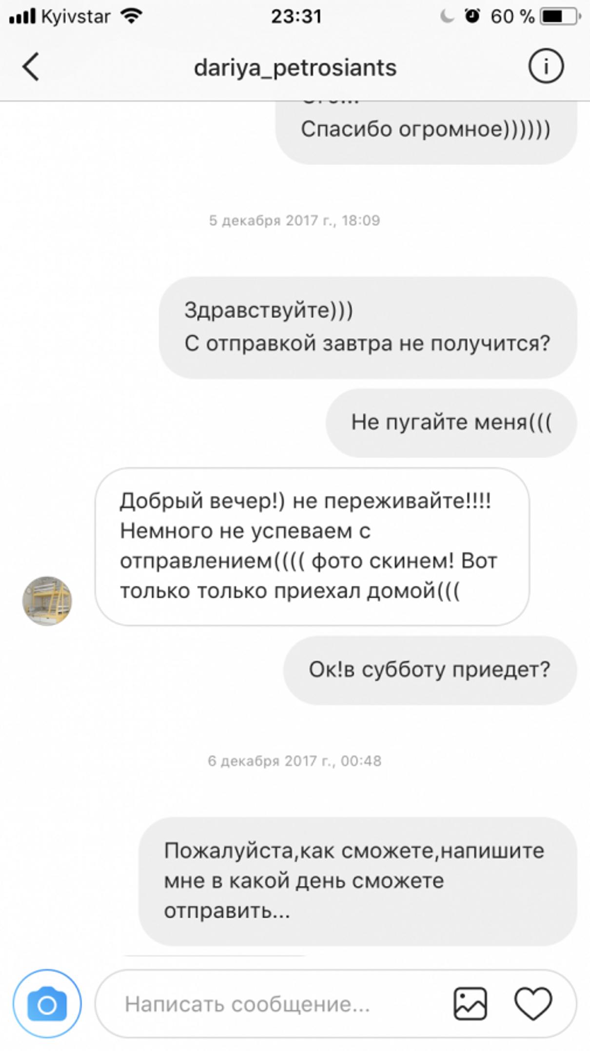 Жалоба-отзыв: Комар Виктория Анатольевна - Взяли предоплату за детскую мебель, а мебели нет!