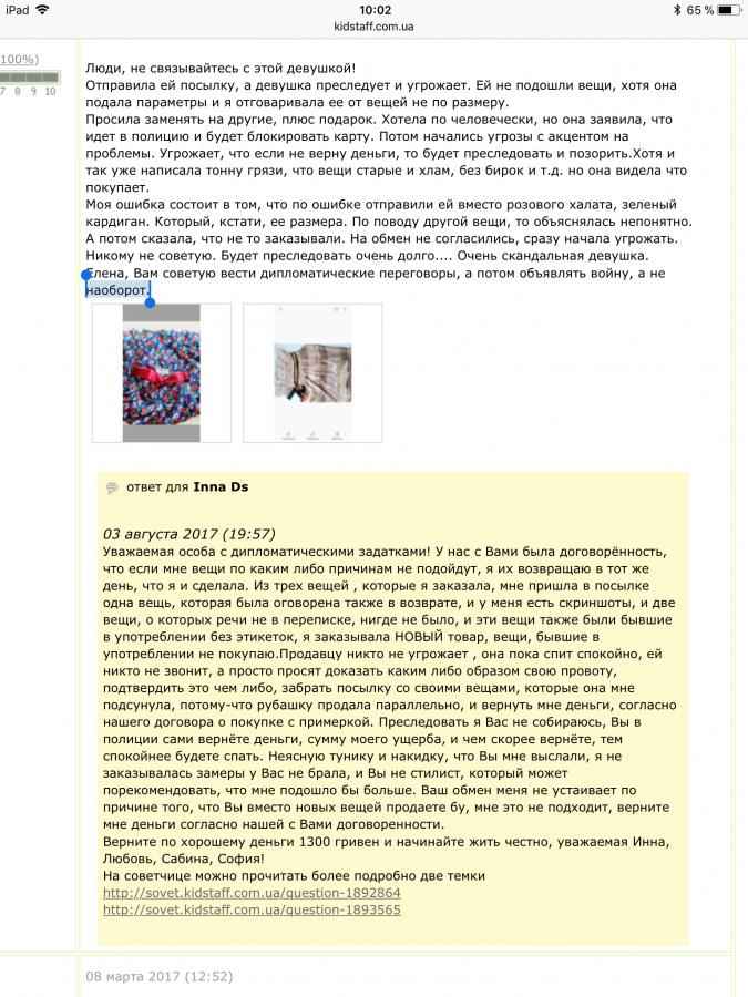 Жалоба-отзыв: Мамедова Сабина Олеговна - Обман на 1300 грн.  Фото №1