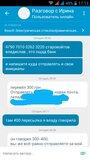 Жалоба-отзыв: Старовойтов владислав - Мошенник OLX старовойтов владислав