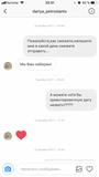 Жалоба-отзыв: Комар Виктория Анатольевна - Взяли предоплату за детскую мебель, а мебели нет!.  Фото №2