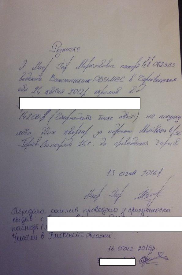 Жалоба-отзыв: МАЕР ИГОРЬ И МАЕР Евгения - ВНИМАНИЕ АФЕРИСТЫ!!! БУДЬТЕ ОСТОРОЖНЫ!!! МАКСИМАЛЬНЫЙ РЕПОСТ!.  Фото №4