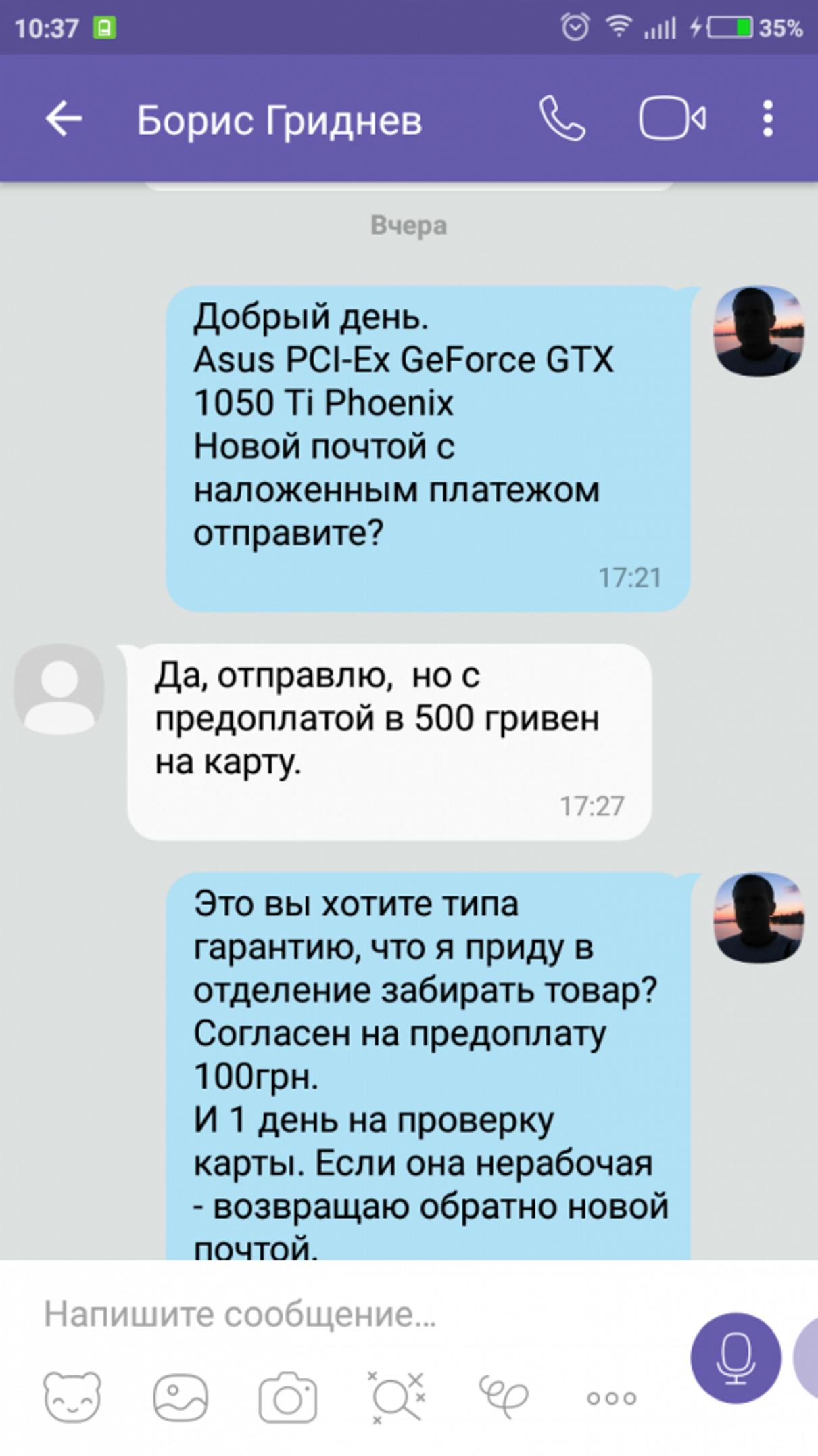 Жалоба-отзыв: Борис Гриднев - Мошенник с OLX, кидает на предоплату.  Фото №1
