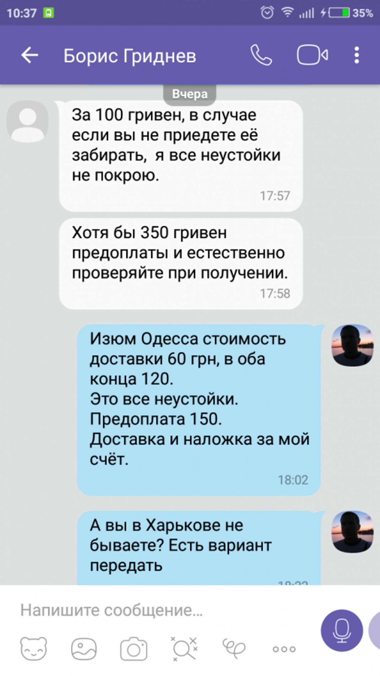 Жалоба-отзыв: Борис Гриднев - Мошенник с OLX, кидает на предоплату.  Фото №2