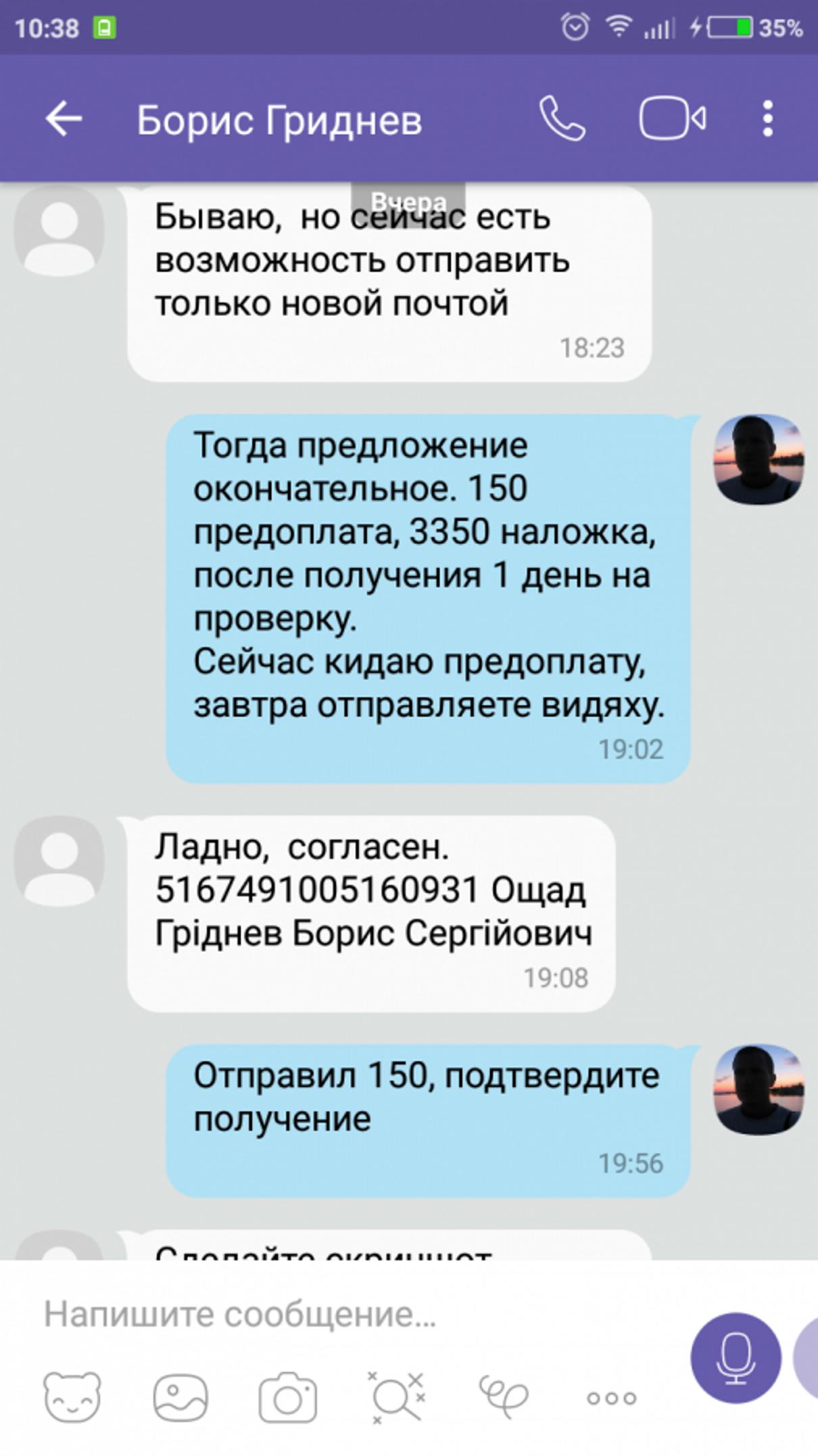 Жалоба-отзыв: Борис Гриднев - Мошенник с OLX, кидает на предоплату.  Фото №3