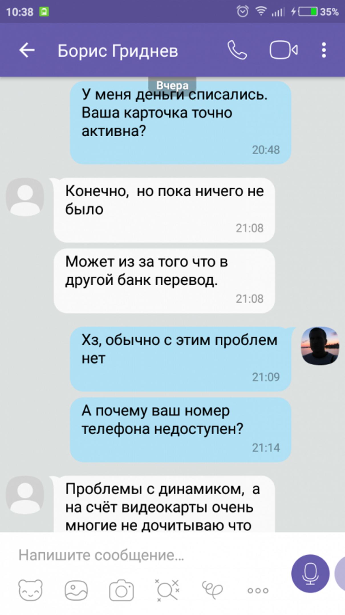 Жалоба-отзыв: Борис Гриднев - Мошенник с OLX, кидает на предоплату.  Фото №4