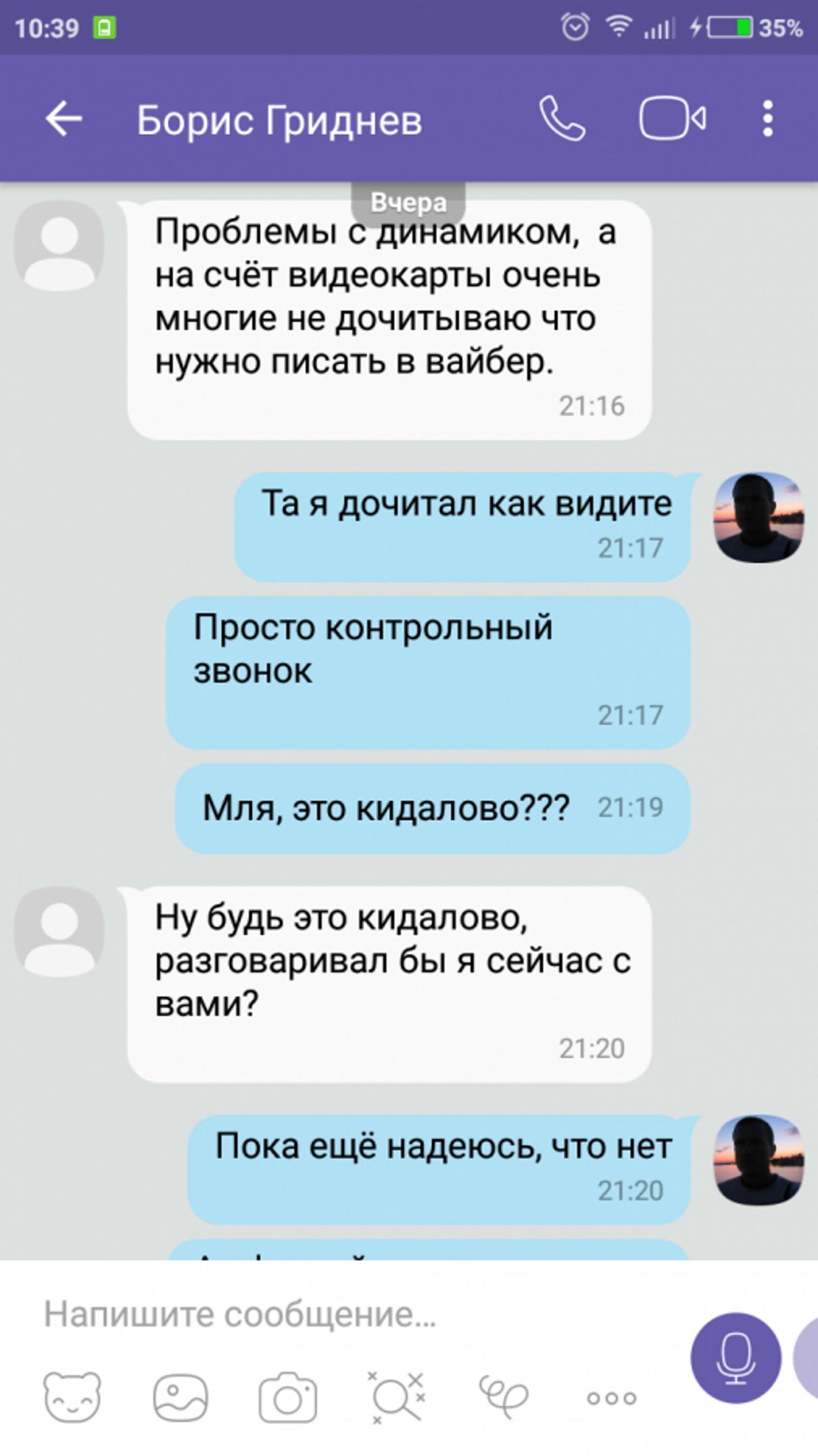 Жалоба-отзыв: Борис Гриднев - Мошенник с OLX, кидает на предоплату.  Фото №5