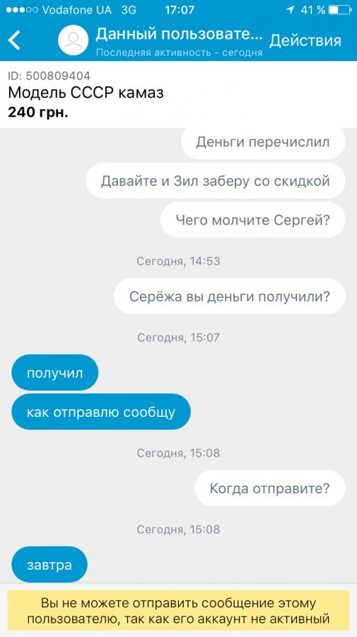 Жалоба-отзыв: Сергей На ОЛХ - Мошенник на ОЛХ.  Фото №2