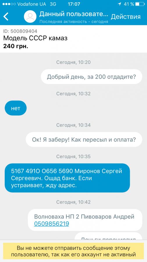 Жалоба-отзыв: Сергей На ОЛХ - Мошенник на ОЛХ