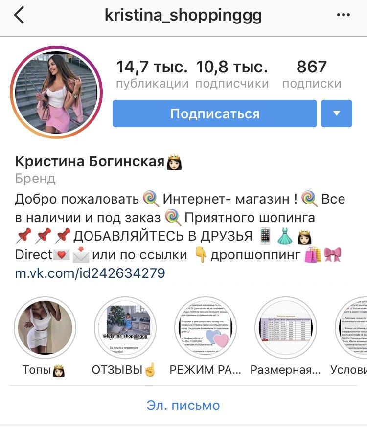 Жалоба-отзыв: Кристина Щасная - Осторожно! Мошенница! Интернет-продавец одежды Кристина Щасная.  Фото №2