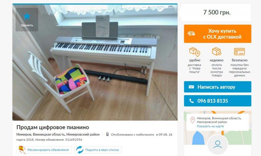 Жалоба-отзыв: Грищенко Ростислав - Мошенник