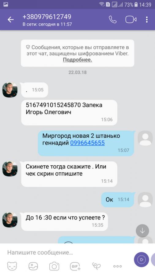 Жалоба-отзыв: Запека Игорь Олегович - Продам память ддр3.  Фото №3