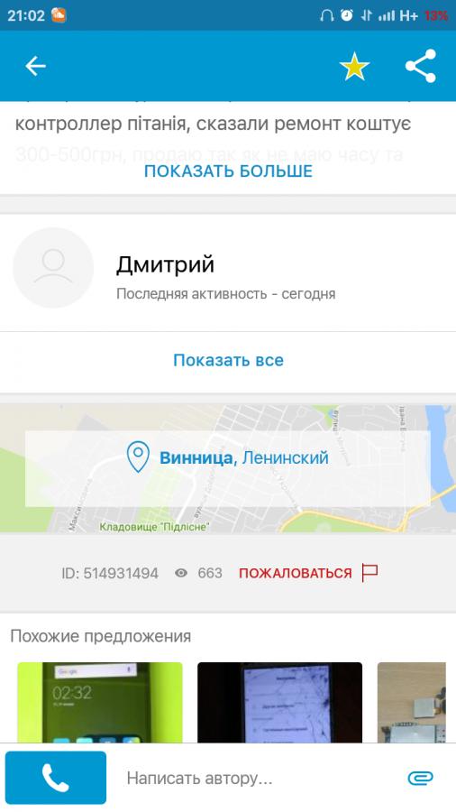 Жалоба-отзыв: Дмитрий - Попрошайка предоплаты.  Фото №3