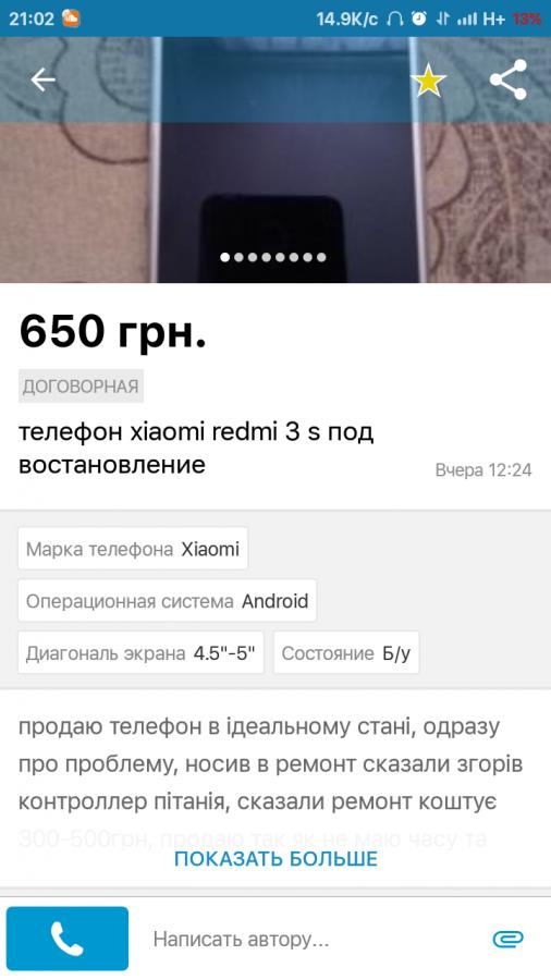 Жалоба-отзыв: Дмитрий - Попрошайка предоплаты.  Фото №2