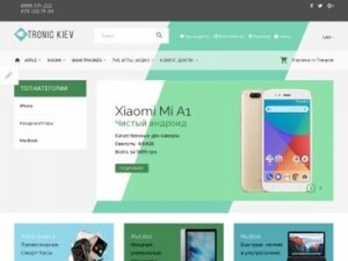 Жалоба-отзыв: Xi-m.com.ua - Возобновление работы сайта мошенников, на новом домене (екс tronickiev.com.ua).  Фото №1
