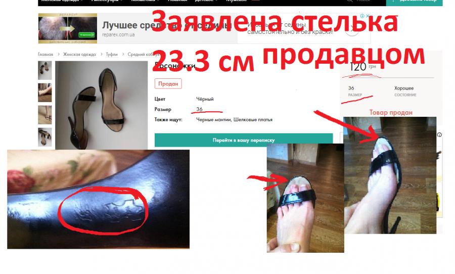 Жалоба-отзыв: Бойко Ольга Владимировна 0976912544 - ПБ 5168 7427 0335 1134 сайт ШАФА
