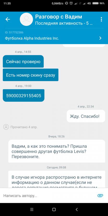 Жалоба-отзыв: Зюзькин Вадим Павлович - Аферист олх