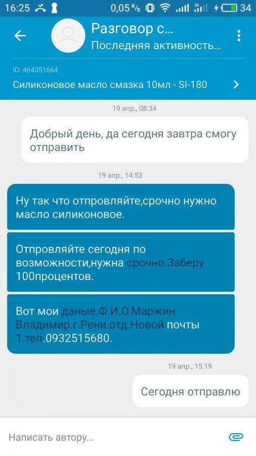 Жалоба-отзыв: Маржин Владимир - Не отправляйте товар наложкой этому покупателю