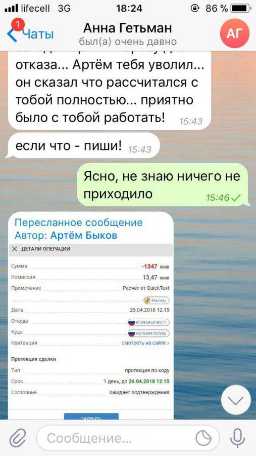Жалоба-отзыв: Артем Быков Анна Гетьман - Quick Text компания мошенников.  Фото №3