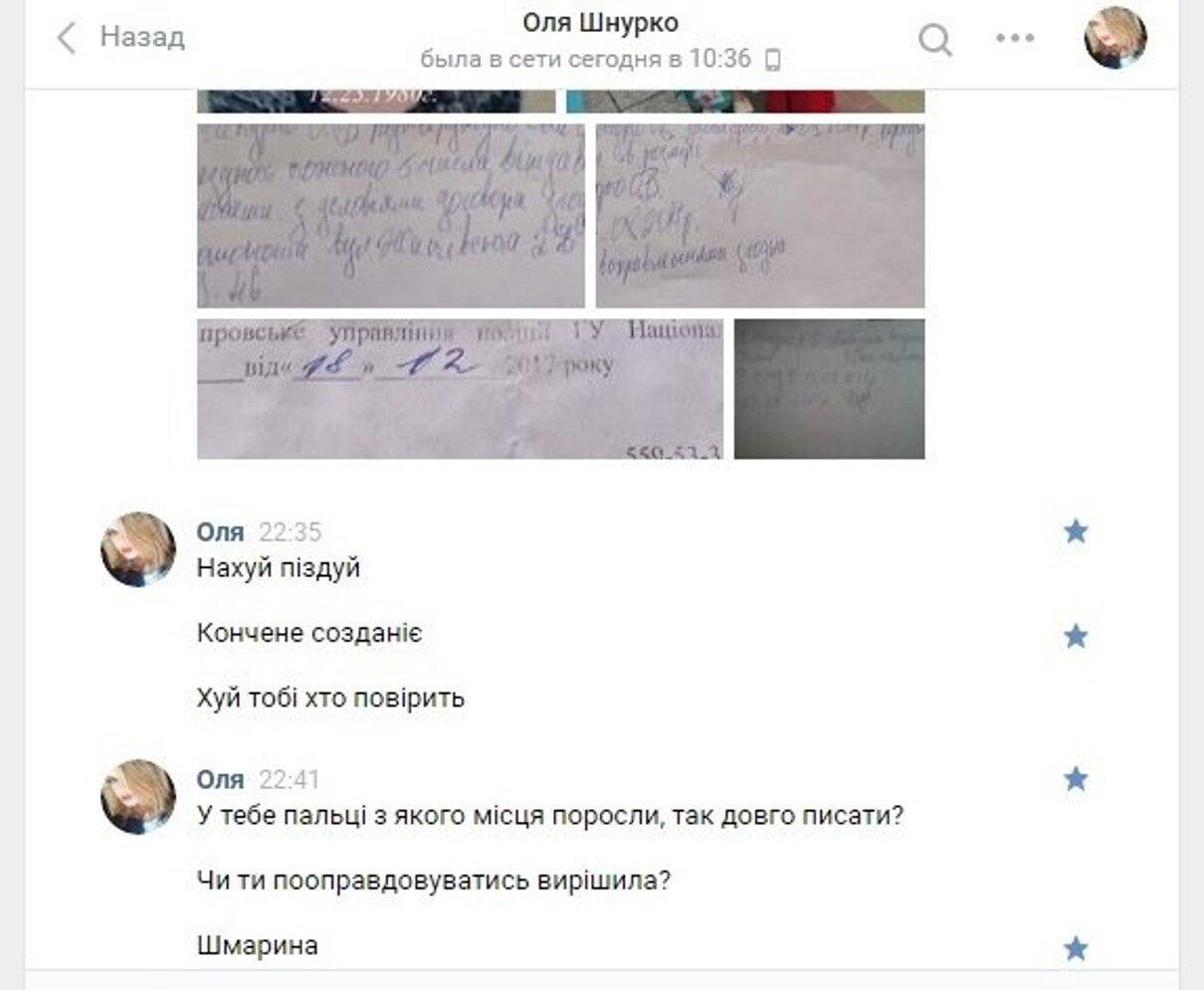 Жалоба-отзыв: Шнурко Ольга - Позорище Золотоноши. Фото №4