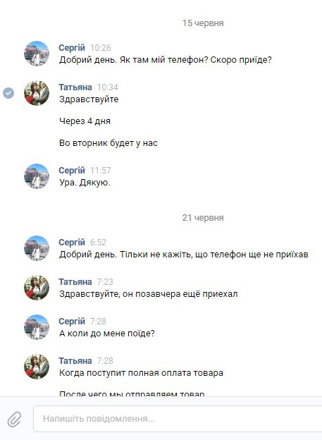 Жалоба-отзыв: Татьяна Скорук(Алексеева) - Интернет-магазин - обман и мошенничество