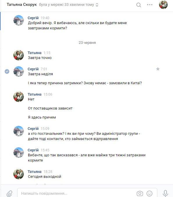 Жалоба-отзыв: Татьяна Скорук(Алексеева) - Интернет-магазин - обман и мошенничество.  Фото №3