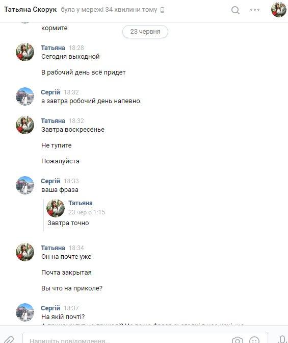 Жалоба-отзыв: Татьяна Скорук(Алексеева) - Интернет-магазин - обман и мошенничество.  Фото №4