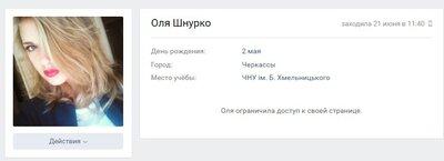 Жалоба-отзыв: Шнурко Ольга - Позорище Золотоноши.  Фото №3