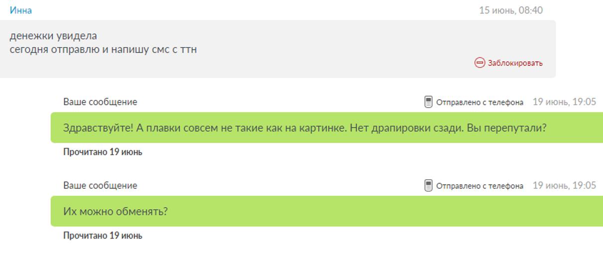 Жалоба-отзыв: Дзыковская Инна - Мошенница.  Фото №3