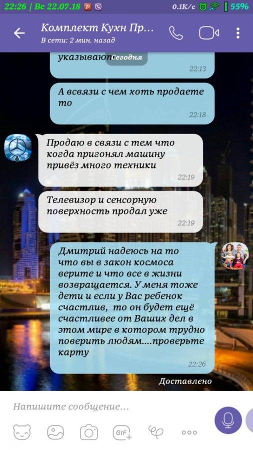 Жалоба-отзыв: Яремчук Дмитрий - Мошенник на ОЛХ с 2012 года.  Фото №2