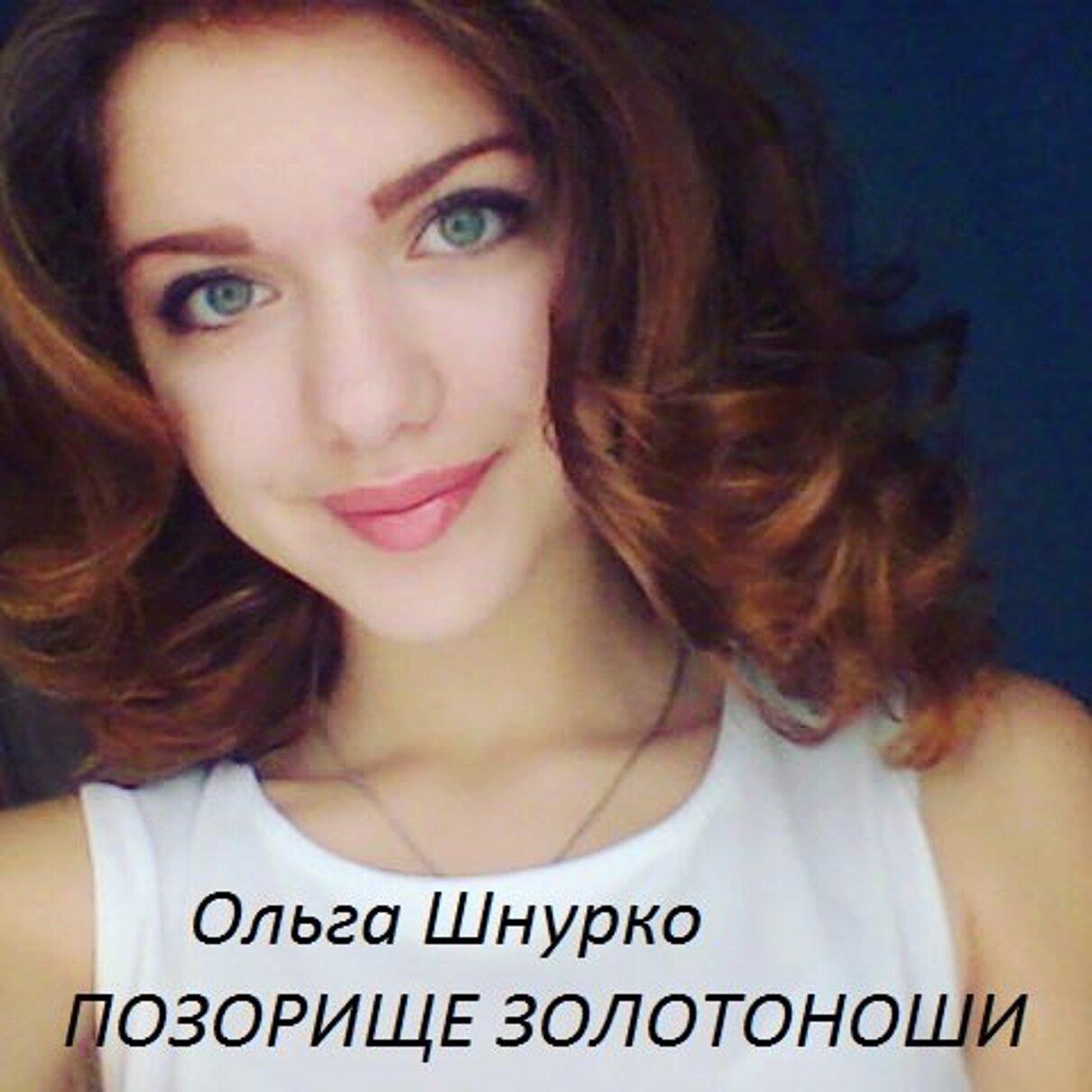 Жалоба-отзыв: Шнурко Ольга - Позорище Золотоноши.  Фото №1